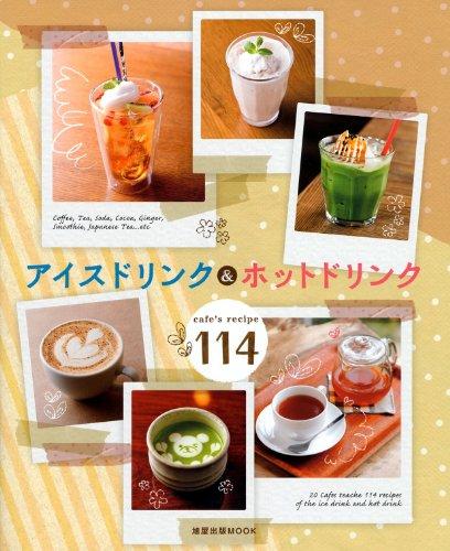 アイスドリンク&ホットドリンク―cafe's recipe 114 (旭屋出版MOOK)の詳細を見る