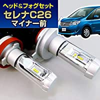 (LEDヘッド&フォグセット) ヘッドライト HB4& フォグランプ H8(日産)セレナ(C26 マイナー前)(H22.11~H25.11)
