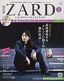 隔週刊ZARD CD&DVDコレクション(5) 2017年 4/19 号 [雑誌]