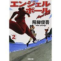 エンジェルボール2 (双葉文庫)