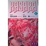 BASARA〈4〉 (KSSコミックノベルス)