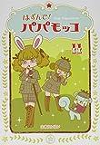 はずんで! パパモッコ11 (朝日小学生新聞の人気コミック)