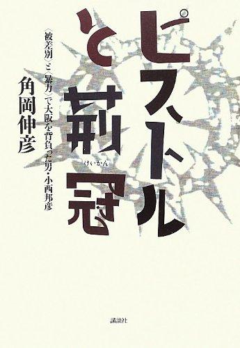 ピストルと荊冠 〈被差別〉と〈暴力〉で大阪を背負った男・小西邦彦