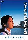 いずれの森か青き海[DVD]