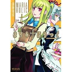 まりあ†ほりっく 4巻 DJCD付き限定版 (MFコミックス アライブシリーズ) (コミック)