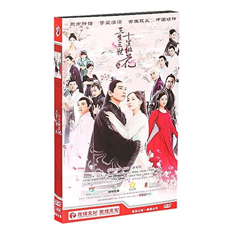 微妙間陰気中国のTVドラマ 永遠の桃花~三生三世~ DVD経済版 中国語字幕