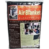 OSS ( 大阪繊維資材 ) あったかエアブランケット ( バイク用ひざ掛け その他用途多数 ) WAB-01