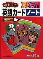 おもしろ英語カードノート―29ゲームもできる