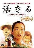 活きる<HDリマスター版>[DVD]