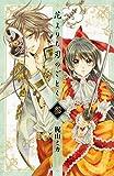 花よりも刃のごとく(3) (プリンセス・コミックス)