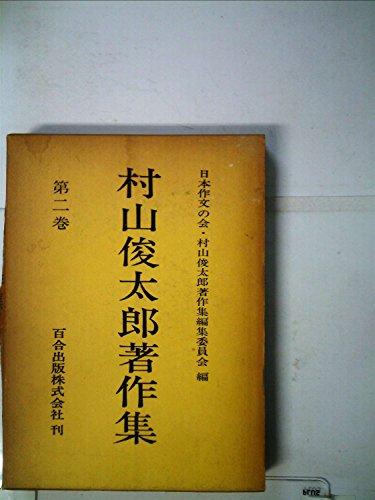 村山俊太郎著作集〈第2巻〉 (1967年)の詳細を見る