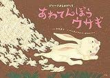 「ジャータカものがたり あわてんぼうウサギ」販売ページヘ