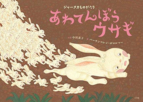 ジャータカものがたり あわてんぼうウサギの詳細を見る