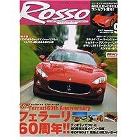 Rosso (ロッソ) 2007年 09月号 [雑誌]