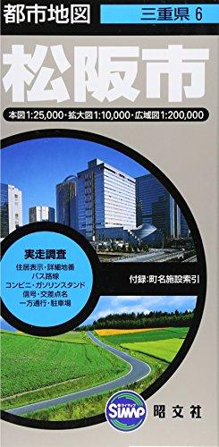都市地図 三重県 松阪市 (地図 | マップル)