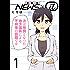 NEWS×it 1巻 (デジタル版ガンガンコミックスONLINE)