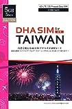 DHA SIM for Taiwan 台湾 5日 5GB 4G/LTEプリペイドSIMカード