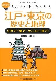 超雑学読んだら話したくなる江戸・東京の歴史と地理 (超雑学 読んだら話したくなる)