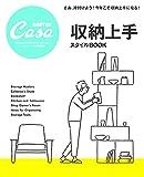 Casa BRUTUS特別編集 収納上手スタイルBOOK (マガジンハウスムック) 画像