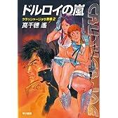 ドルロイの嵐 (ハヤカワ文庫JA)