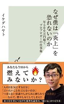 [イケダ ハヤト]のなぜ僕は「炎上」を恐れないのか~年500万円稼ぐプロブロガーの仕事術~ (光文社新書)