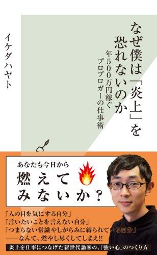 なぜ僕は「炎上」を恐れないのか?年500万円稼ぐプロブロガーの仕事術? (光文社新書)