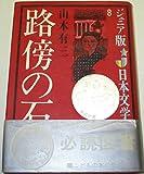 路傍の石 (ジュニア版日本文学名作選 8)