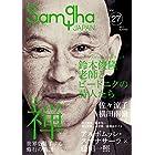 Samgha JAPAN(サンガジャパン) Vol.27 (2017-08-25) [雑誌]