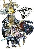 将国のアルタイル(17) (シリウスコミックス)