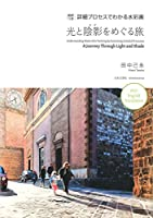 光と陰影をめぐる旅 英訳つき 詳細プロセスでわかる水彩画   A Journey Through Light and Shade Understanding Watercolor Painting by Examining Detailed Processes: With English Translation