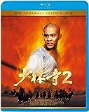 少林寺2 アルティメット・エディション[Blu-ray/ブルーレイ]