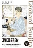 美術手帖2018年8月号増刊 藤田嗣治