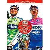 ジャパンカップ サイクルロードレース2008 特別版 [DVD]
