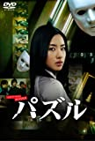 パズル DVD-BOX[DVD]