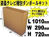 32インチ薄型テレビ梱包ダンボールとクッションセット (大)1010X290X720