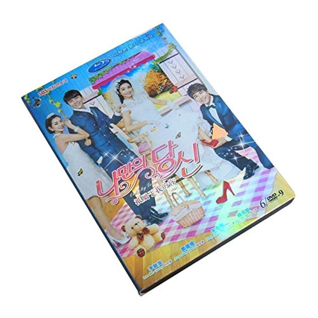 私だけのあなた BOX1-7 韓国ドラマ 全121話 2015 主演: ソン?ジェヒ