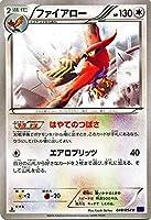 ポケモンカードXY ファイアロー/爆熱の闘士(PMXY11)/シングルカード PMXY11-B048-U