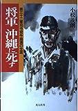 将軍沖縄に死す―第32軍司令官牛島満の生涯
