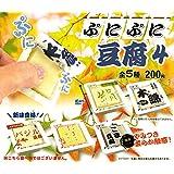 ぷにぷに豆腐4 全5種セット ガチャガチャ
