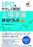 IPOでやさしく解説! 上場準備ガイドブック(第3版)