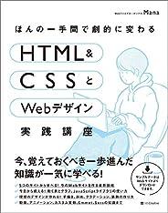 ほんの一手間で劇的に変わるHTML&CSSとWebデザイン