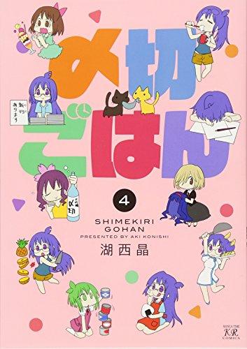 〆切ごはん (4) (まんがタイムKRコミックス)