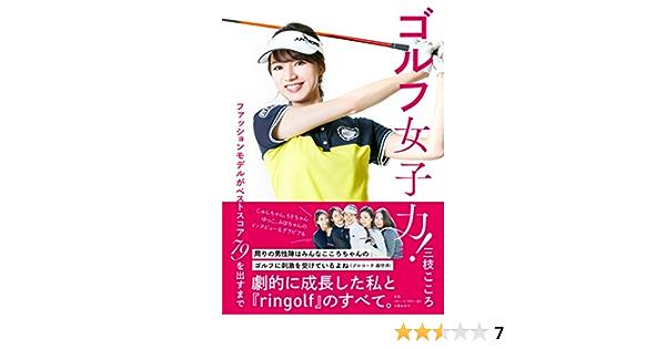 理由 リン ゴルフ 卒業 三枝 こころ 【ringolf】三枝こころ 応援スレ
