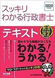 スッキリわかる行政書士 2020年度 (スッキリわかるシリーズ)