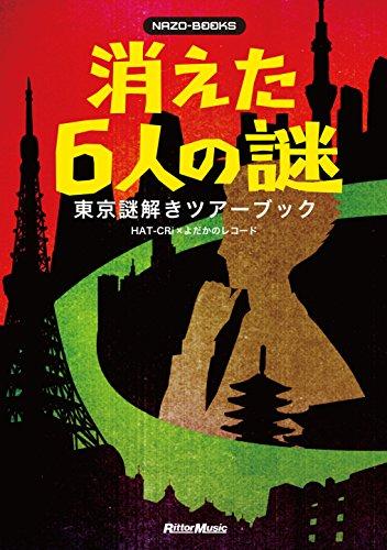 東京謎解きツアーブック 消えた6人の謎 (NAZO-BOOKS)の詳細を見る