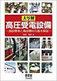 大写解 高圧受電設備: 施設標準と構成機材の基本解説