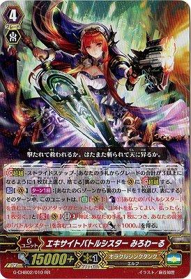 カードファイトヴァンガードG / 第2弾「俺達!! ! トリニティドラゴン」 / G-CHB02 / 010 エキサイトバトルシスター みろわーる RR