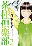 茶柱倶楽部 2 (芳文社コミックス)