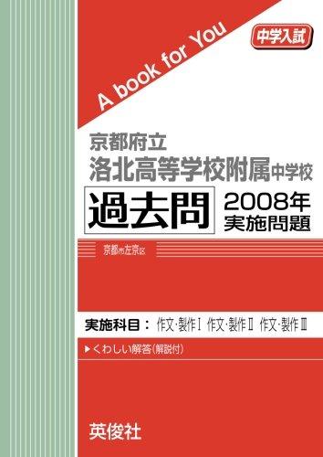 京都府立洛北高等学校附属中学校 過去問 2008年実施問題 (中学入試 A book for You)