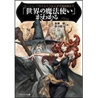 「世界の魔法使い」がわかる マーリン、パラケルススから近代魔術師まで (ソフトバンク文庫)